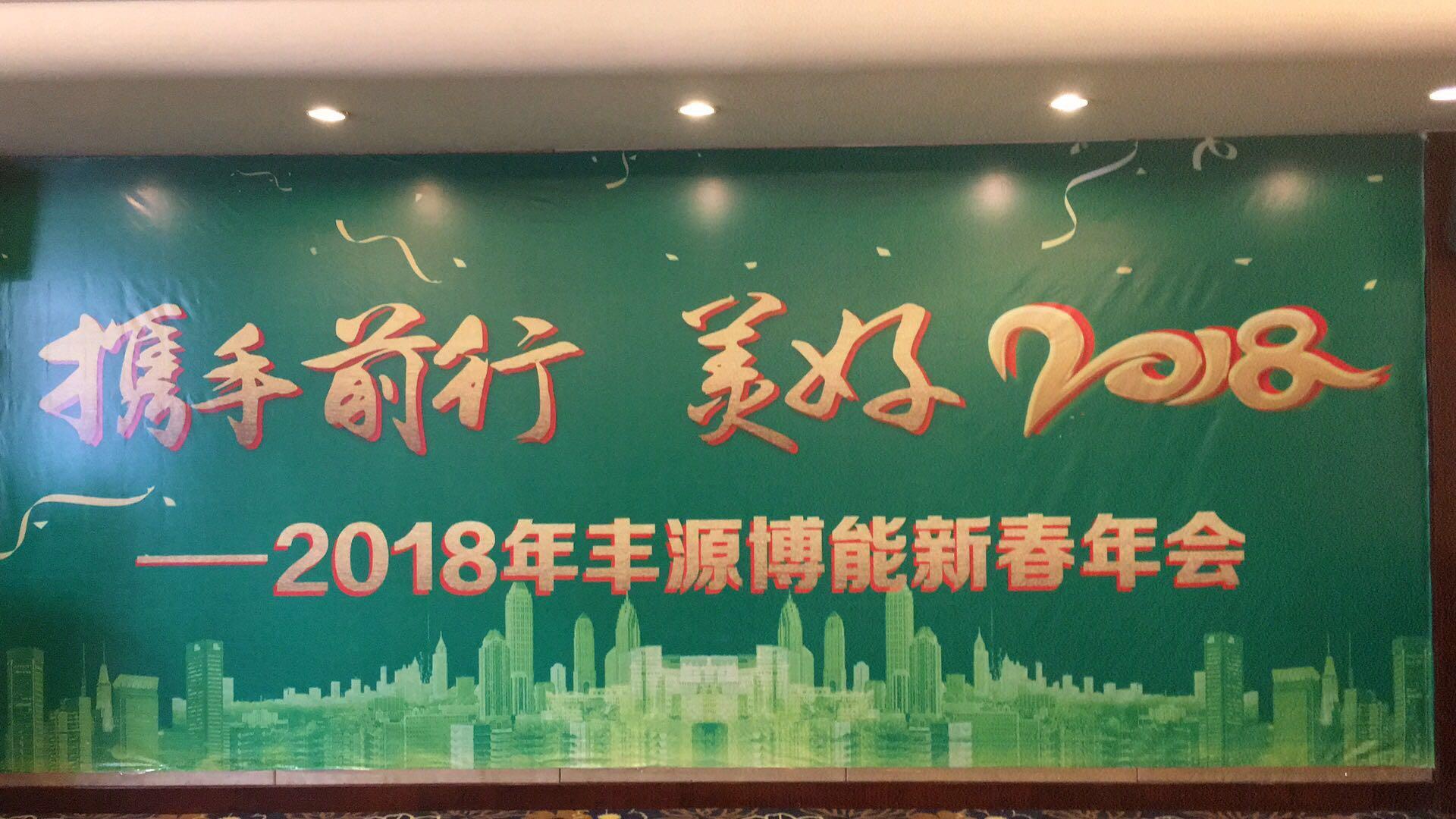 2018新春年会