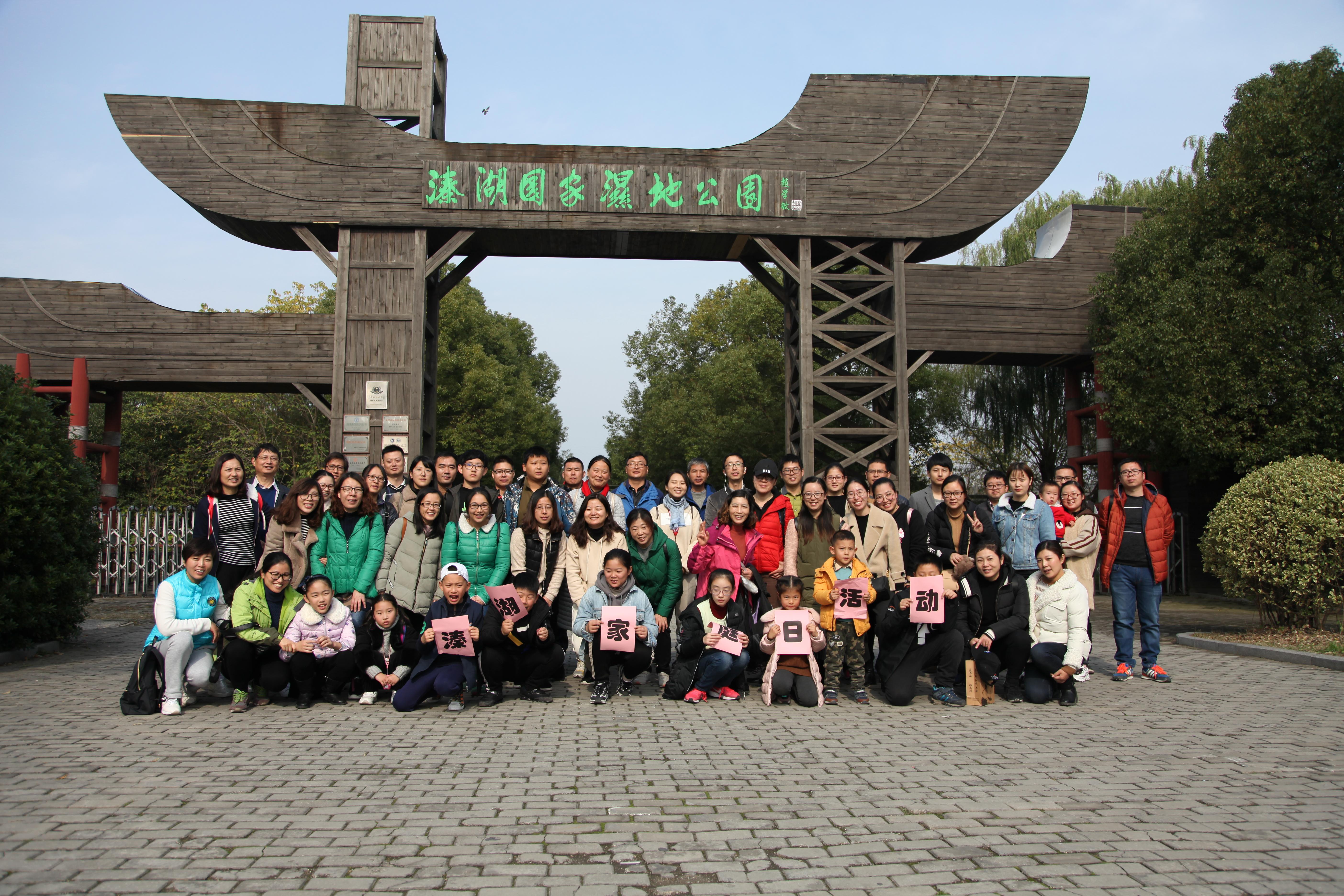 溱湖湿地公园一日游—扬州丰源博能家庭日
