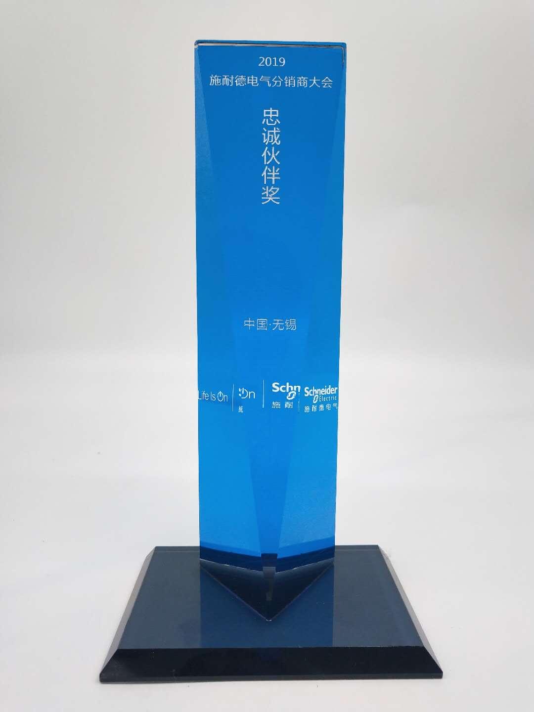 2019年忠诚伙伴奖