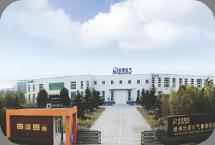 扬州北辰电气集团-国家级高新技术企业