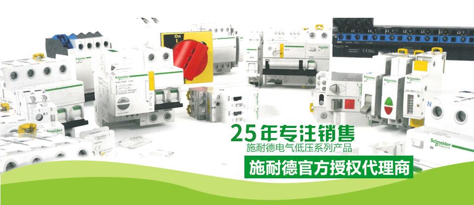 丰源博能25年专注销售施耐德产品